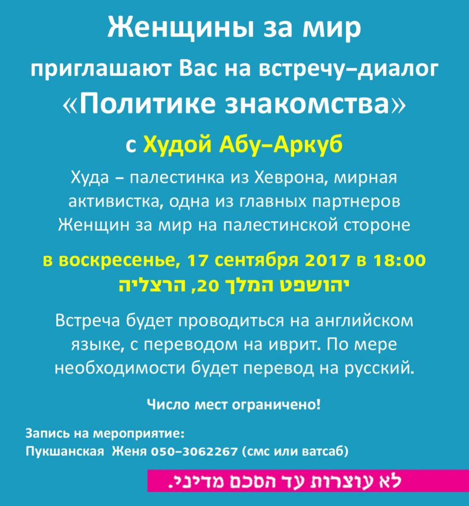 Invitation to meeting with Huda Abu Arkub in Herzliya, 17/9/17