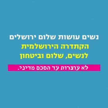 Jerusalem Kathedra