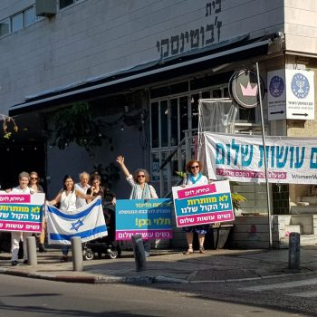 In front of likud offices