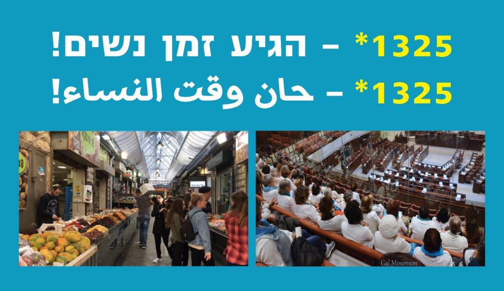 Women's day jerusalem
