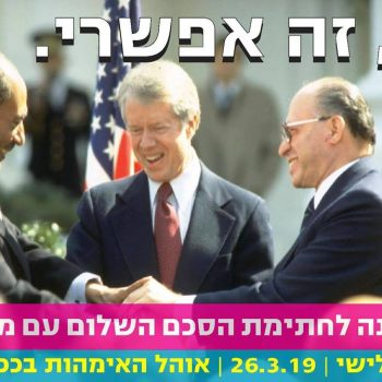 ohel 40 years peace with egypt