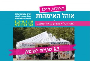 International Women's day – Our Mothers' tent returns!!